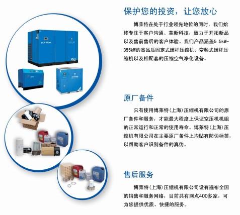 东莞空压机保养维修 博莱特空压机配件